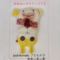 【Joyful Tomato】  フエルトブローチ り