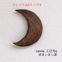 【canna】 三日月 ブローチ a