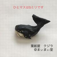 【葉紙屋】クジラ ブローチ