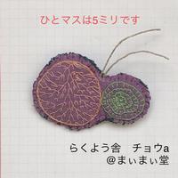 【らくよう舎】チョウブローチ a