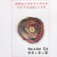 【flat.a.flat】花ブローチ d