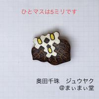 【奥田千珠】 花のブローチ ジュウヤク
