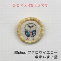 【繍Shuu】 フクロウブローチ イエロー