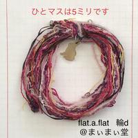 【flat.a.flat】輪ブローチ  d