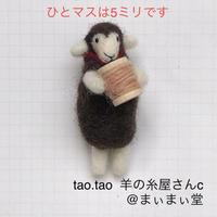 【tao.tao】ひつじの糸屋さん ブローチ c