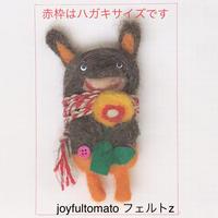 【Joyful Tomato】  フエルトブローチ Z