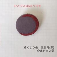 【らくよう舎】三日月の  ブローチ  赤