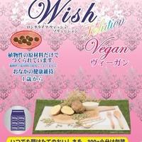 Wish ソリューション ヴィーガン 1.8㎏