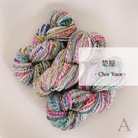 楚原 - Chor Yuen -(A set)