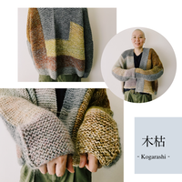 木枯 - Kogarashi -