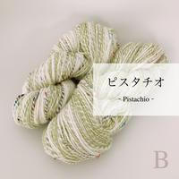 ピスタチオ -Pistachio- (B set)
