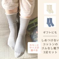 \5月31日まで期間限定/【お得な3足セット】選べる ペルーコットンのゴムなし靴下セット