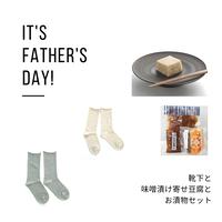 【父の日限定セット】コットン靴下と、銀座若菜の味噌漬け寄せ豆腐&おかか生姜&ピクルス