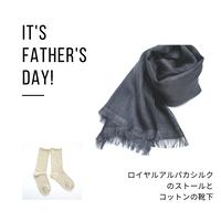 【父の日限定セット】ロイヤルアルパカシルクのストールと、リラックスコットン靴下