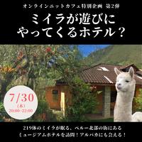 【7月30日】 オンラインニットカフェ特別企画 参加チケット