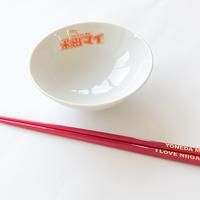 マイ米セット (お茶碗・お箸)