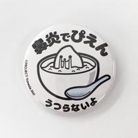 鼻炎缶バッジ(米るくん)