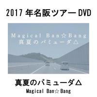 Magical Ban☆Bang真夏のバミューダ△ DVD