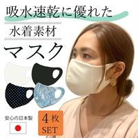 洗って繰り返し使える水着マスク 4枚入り