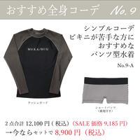 送料無料【スタイルまとめ買い~4/30まで!】ラッシュガード×水着パンツの2点SET