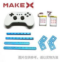 【P1100016】MakeX2018参加者用アップグレードパック(MakeX2018のアドオンパックをお持ちの方向け、MakeX2019で新たに必要なパーツのみ)