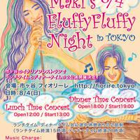 天野真喜ソロコンサートVol.13 ふわふわNIGHT in TOKYO《ディナータイムコンサート -Dinner Time Concert- 前売券》