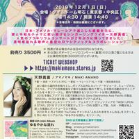 天野真喜  BIRTHDAYプラネタリウムソロコンサートVol.14