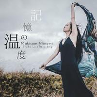 Makicom Minami 3rd CD  6曲入りEP『記憶の温度』