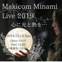 【大人用】Makicom Minami Live 2019 12/15開催