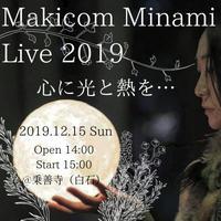 【学生用】Makicom Minami Live 2019 12/15開催