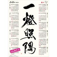 2020年四字熟語カレンダー