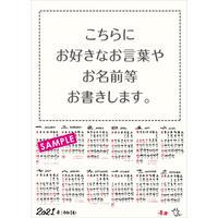 2021年オリジナルカレンダー【上空きタイプ】