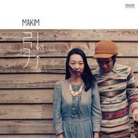 MAKIM ファーストアルバム / 引力