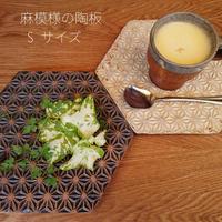 麻模様の陶板 S  Henp patterm ceramics (Black / White)