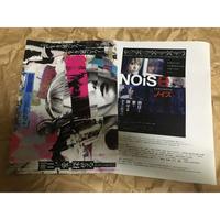映画『Noise ノイズ』パンフレット