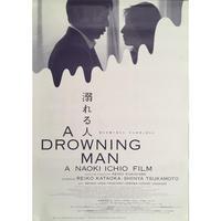 映画『溺れる人』B2ポスター/パンフレット