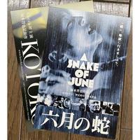 映画『六月の蛇』と映画『KOTOKO』 ポストカード2枚セット