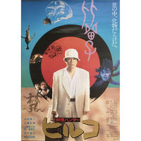 【SOLD OUT】映画『ヒルコ/妖怪ハンター』B2ポスター