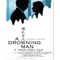 映画『溺れる人』B全ポスター