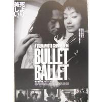 映画『バレット・バレエ』B2ポスター