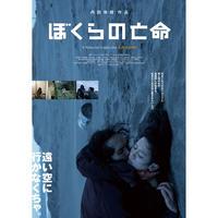 映画『ぼくらの亡命』B2ポスター