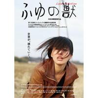 映画『ふゆの獣』B2ポスター