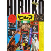 【一点限り】映画『ヒルコ/妖怪ハンター』B全ポスター