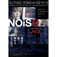 映画『Noise ノイズ』B2ポスター