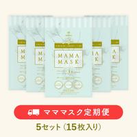 【定期便】マママスク5セット(15枚入り)