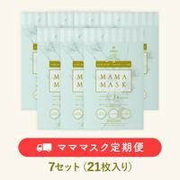 【定期便】マママスク7セット(21枚入り) <送料(540円分)お値引きあり>