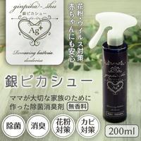 銀ピカシュー~ママが大切な家族のために作った除菌消臭剤~ 200ml