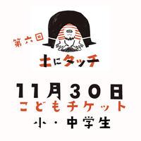 【11/30(土)開催】第6回 土にタッチ こどもチケット(小~中学生)
