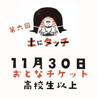【11/30(土)開催】第6回 土にタッチ おとなチケット(高校生以上)
