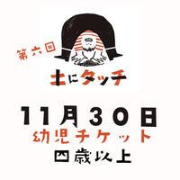 【11/30(土)開催】第6回 土にタッチ 幼児チケット(4歳以上)
